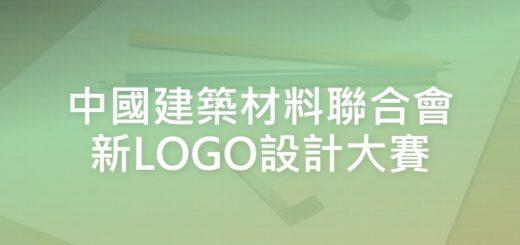 中國建築材料聯合會新LOGO設計大賽