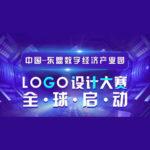 中國東盟數字經濟產業園LOGO設計大賽