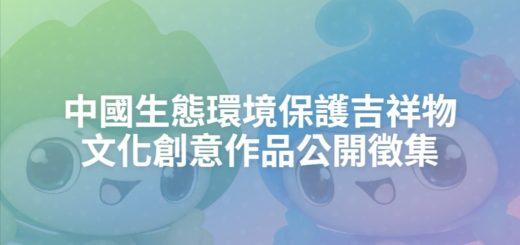 中國生態環境保護吉祥物文化創意作品公開徵集