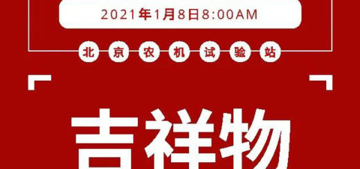 中國農機院北京農機試驗站吉祥物設計競賽
