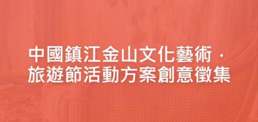 中國鎮江金山文化藝術.旅遊節活動方案創意徵集