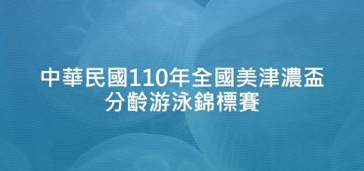 中華民國110年全國美津濃盃分齡游泳錦標賽