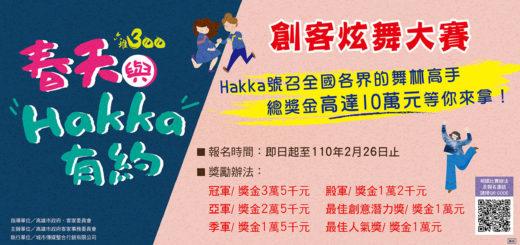 六堆300慶典活動「春天與Hakka有約」創客炫舞大賽