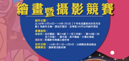 十年有成臺南共好系列活動