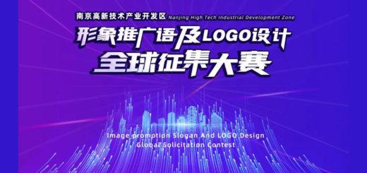 南京高新技術產業開發區標識(LOGO)及形象推廣語徵集