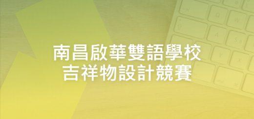南昌啟華雙語學校吉祥物設計競賽