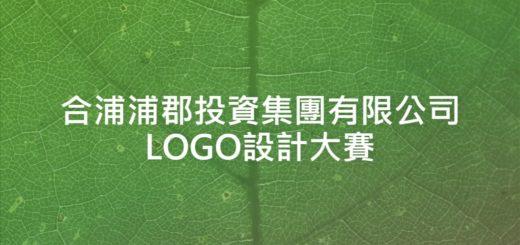 合浦浦郡投資集團有限公司LOGO設計大賽