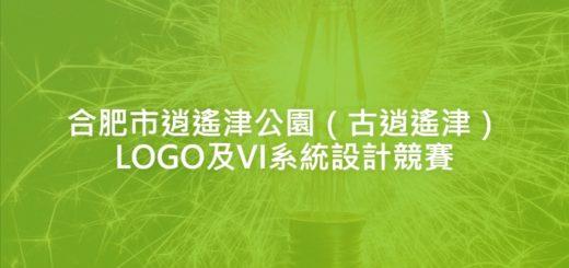 合肥市逍遙津公園(古逍遙津)LOGO及VI系統設計競賽