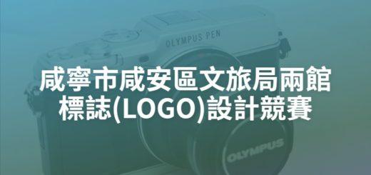 咸寧市咸安區文旅局兩館標誌(LOGO)設計競賽