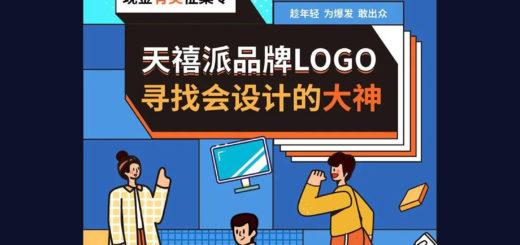 天禧派品牌LOGO設計競賽