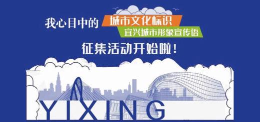 宜興城市文化標識(LOGO)與宣傳語徵集
