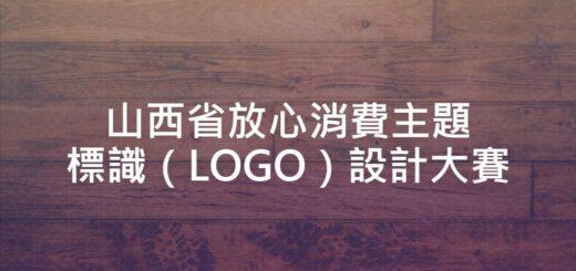 山西省放心消費主題標識(LOGO)設計大賽