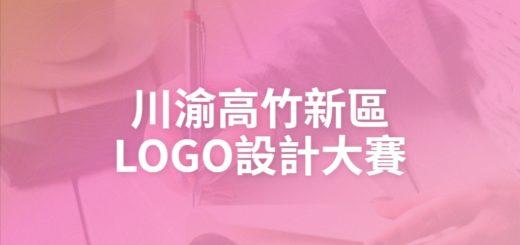 川渝高竹新區LOGO設計大賽