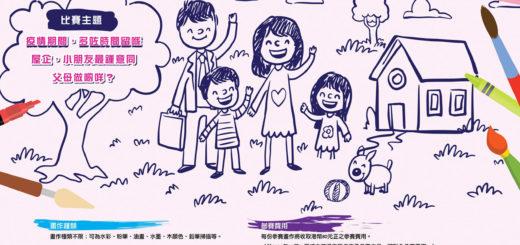 工聯會婦委2020-2021第四屆全港兒童繪畫比賽