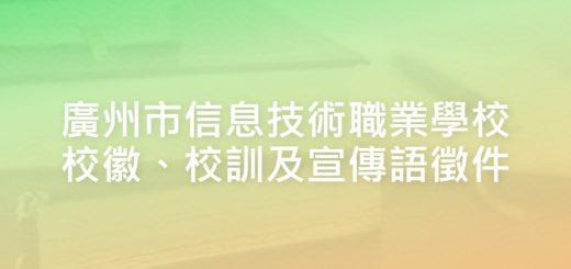 廣州市信息技術職業學校校徽、校訓及宣傳語徵件