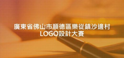 廣東省佛山市順德區樂從鎮沙邊村LOGO設計大賽