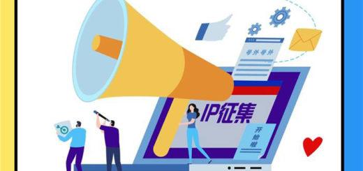 廣東省立中山圖書館IP形象設計大賽