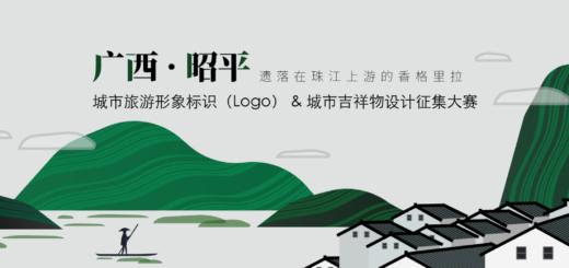 廣西昭平縣城市旅遊形象LOGO和吉祥物設計大賽