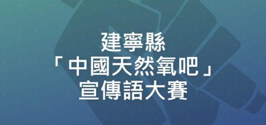 建寧縣「中國天然氧吧」宣傳語大賽