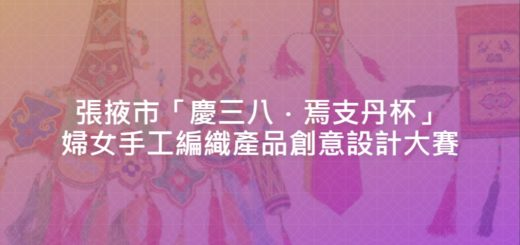 張掖市「慶三八.焉支丹杯」婦女手工編織產品創意設計大賽