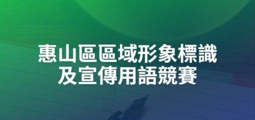 惠山區區域形象標識及宣傳用語競賽
