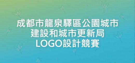成都市龍泉驛區公園城市建設和城市更新局LOGO設計競賽