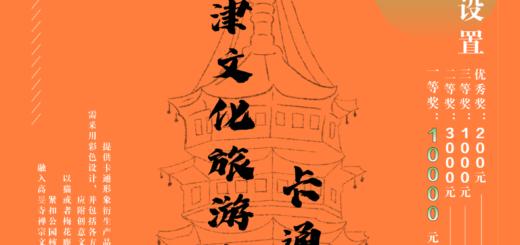 揚子津文化旅遊中心區卡通形象設計競賽
