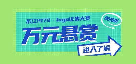 東江1979文創科技園標識LOGO設計大賽