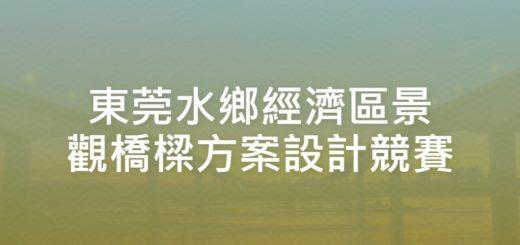 東莞水鄉經濟區景觀橋樑方案設計競賽