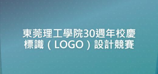 東莞理工學院30週年校慶標識(LOGO)設計競賽