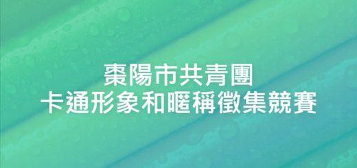 棗陽市共青團卡通形象和暱稱徵集競賽
