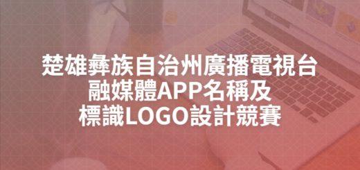 楚雄彝族自治州廣播電視台融媒體APP名稱及標識LOGO設計競賽