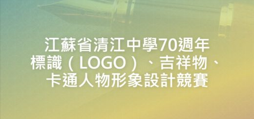 江蘇省清江中學70週年標識(LOGO)、吉祥物、卡通人物形象設計競賽