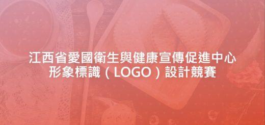江西省愛國衛生與健康宣傳促進中心形象標識(LOGO)設計競賽