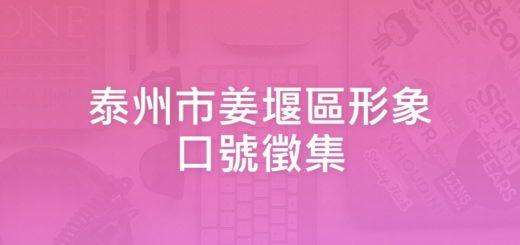 泰州市姜堰區形象口號徵集