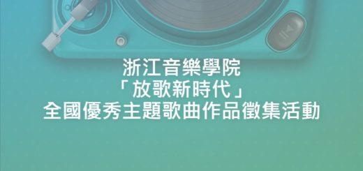浙江音樂學院「放歌新時代」全國優秀主題歌曲作品徵集活動