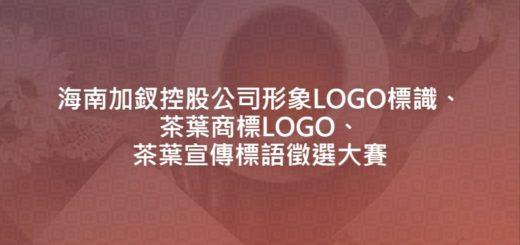 海南加釵控股公司形象LOGO標識、茶葉商標LOGO、茶葉宣傳標語徵選大賽