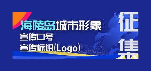 海陵島城市形象宣傳口號及宣傳標識(LOGO)設計競賽