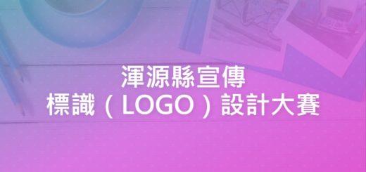 渾源縣宣傳標識(LOGO)設計大賽