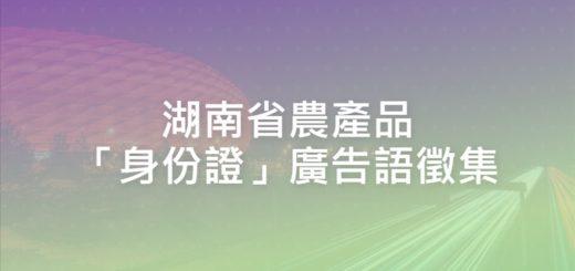 湖南省農產品「身份證」廣告語徵集
