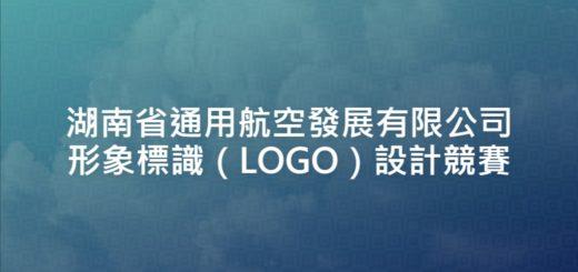 湖南省通用航空發展有限公司形象標識(LOGO)設計競賽