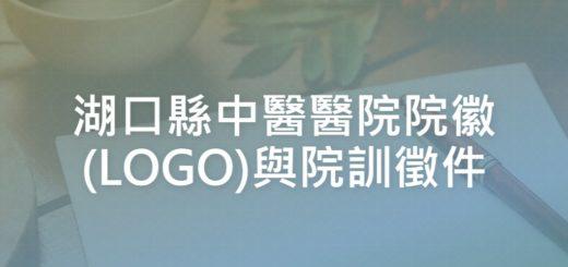 湖口縣中醫醫院院徽(LOGO)與院訓徵件