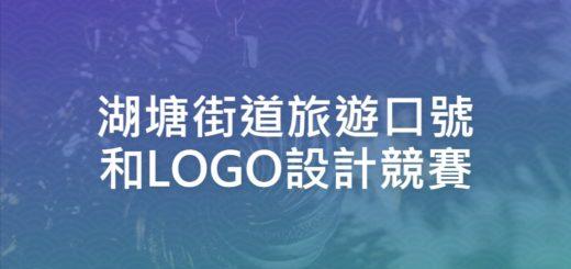 湖塘街道旅遊口號和LOGO設計競賽