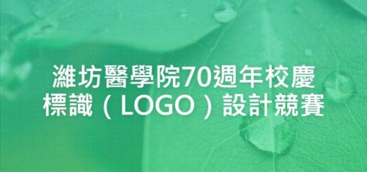 濰坊醫學院70週年校慶標識(LOGO)設計競賽