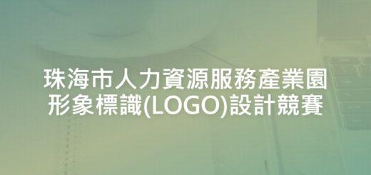 珠海市人力資源服務產業園形象標識(LOGO)設計競賽