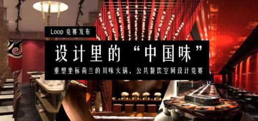 由你重新定義「中國味」公共餐飲空間設計競賽