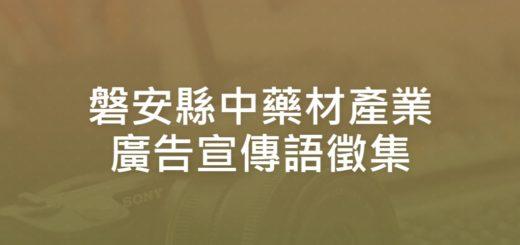 磐安縣中藥材產業廣告宣傳語徵集