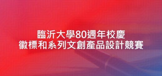 臨沂大學80週年校慶徽標和系列文創產品設計競賽