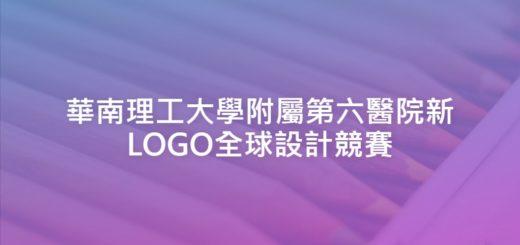 華南理工大學附屬第六醫院新LOGO全球設計競賽