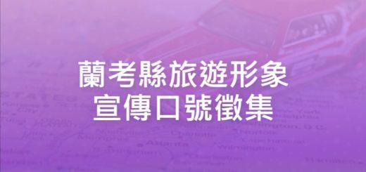 蘭考縣旅遊形象宣傳口號徵集